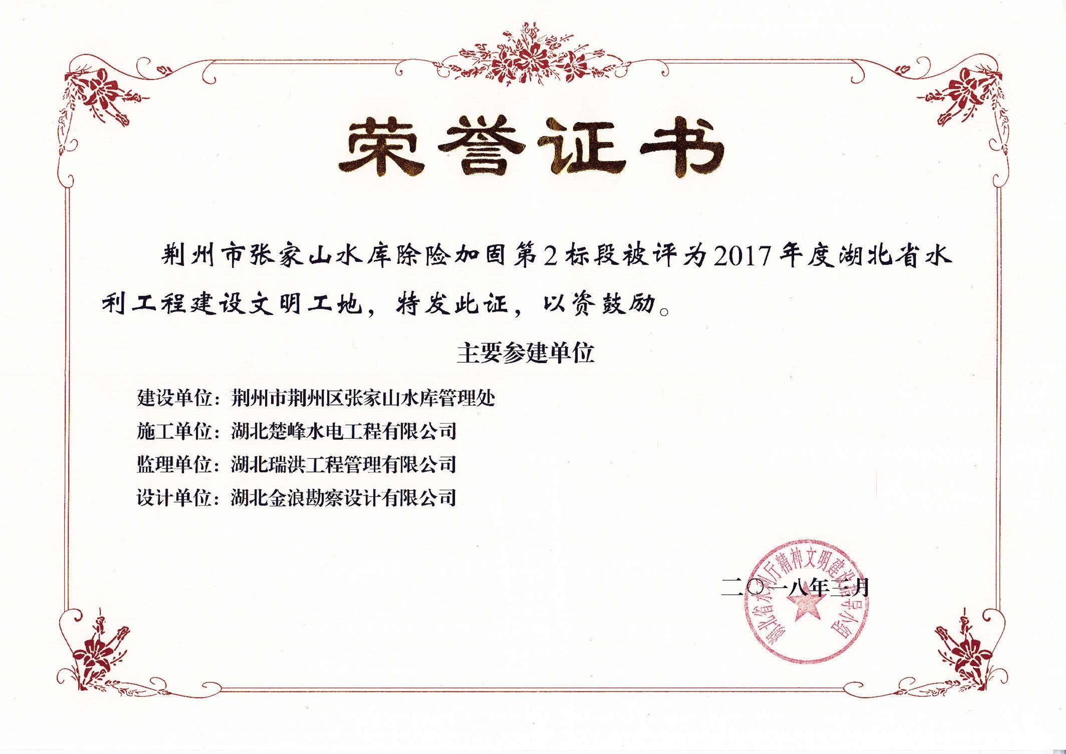 25湖北省水利胜博发胜博发sbf868建设文明工地.jpg
